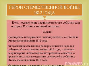 Цель : осмысление значимости этого события для истории России и мировой истории.