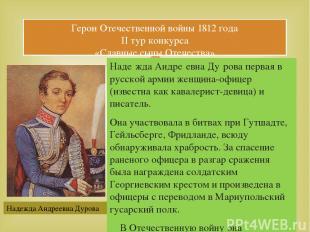 Наде жда Андре евна Ду рова первая в русской армии женщина-офицер (известна как
