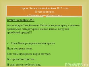 Ответ на вопрос №7: Александра Самойловича Фигнера выдала врагу слишком правильн