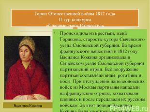 Происходила из крестьян, жена Горшкова, старосты хутора Сычёвского уезда Смоленс