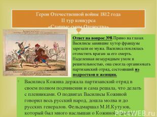 Василиса Кожина держала партизанский отряд в своем полном подчинении и сама реша