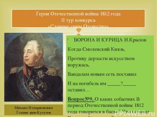 ВОРОНА И КУРИЦА И.Крылов Когда Смоленский Князь, Противу дерзости искусством вор
