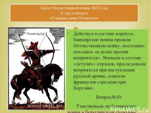 Действуя в составе корпуса, башкирские воины прошли Отечественную войну, постоян