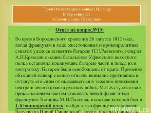 Ответ на вопрос№10: Во время Бородинского сражения 26 августа 1812 года, когда ф