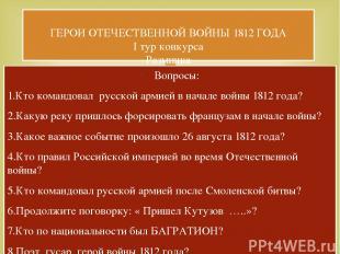 Вопросы: 1.Кто командовал русской армией в начале войны 1812 года? 2.Какую реку