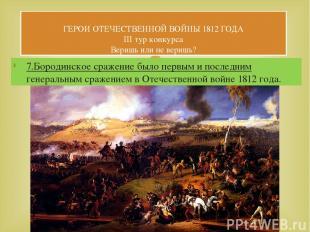 7.Бородинское сражение было первым и последним генеральным сражением в Отечестве