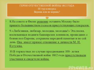 8.На совете в Филях решение оставить Москву было принято большинством голосов пр