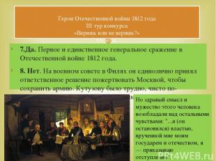 7.Да. Первое и единственное генеральное сражение в Отечественной войне 1812 года