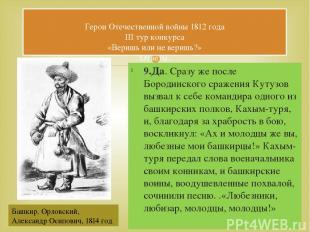 9.Да. Сразу же после Бородинского сражения Кутузов вызвал к себе командира одног
