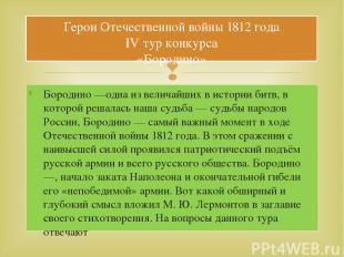 Герои Отечественной войны 1812 года IV тур конкурса «Бородино» Бородино —одна из