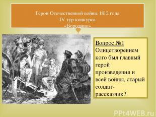 Герои Отечественной войны 1812 года IV тур конкурса «Бородино» Вопрос №1 Олицетв