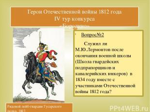 Вопрос№2 Служил ли М.Ю.Лермонтов после окончания военной школы (Школа гвардейски