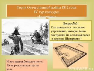 Герои Отечественной войны 1812 года IV тур конкурса «Бородино» Вопрос№3: Как наз