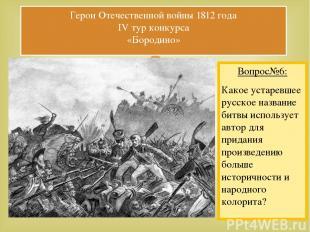 Вопрос№6: Какое устаревшее русское название битвы использует автор для придания