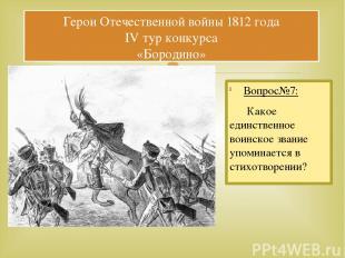 Вопрос№7: Какое единственное воинское звание упоминается в стихотворении? Герои