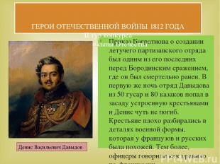 Приказ Багратиона о создании летучего партизанского отряда был одним из его посл