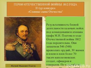 Результативность боевой деятельности казачьих войск под командованием атамана гр