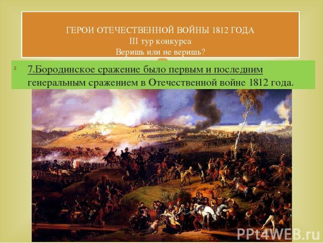 Звуки войны 1812 года скачать