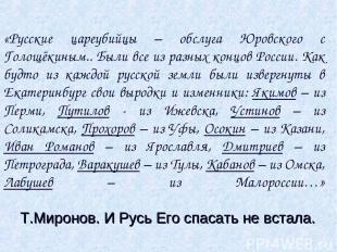 «Русские цареубийцы – обслуга Юровского с Голощёкиным.. Были все из разных концо