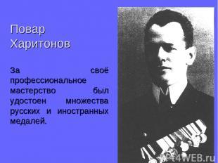Повар Харитонов За своё профессиональное мастерство был удостоен множества русск