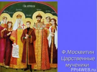 Ф.Москвитин Царственные мученики