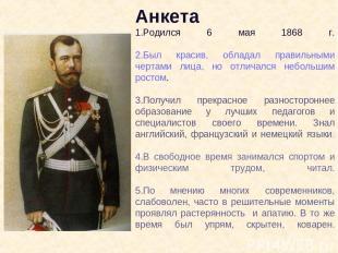 Анкета 1.Родился 6 мая 1868 г. 2.Был красив, обладал правильными чертами лица, н