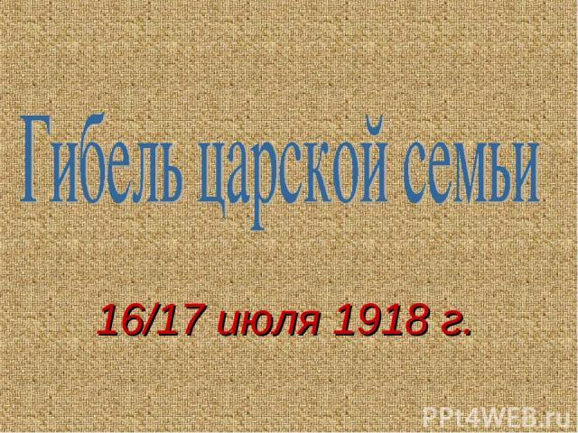 16/17 июля 1918 г.