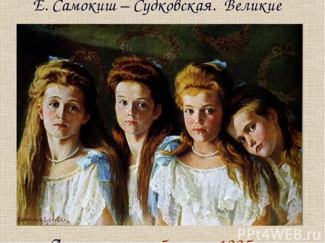Е. Самокиш – Судковская. Великие княжны Анастасия - 5 июня 1905 г.