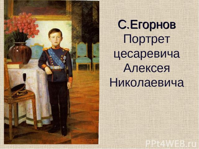 С.Егорнов Портрет цесаревича Алексея Николаевича