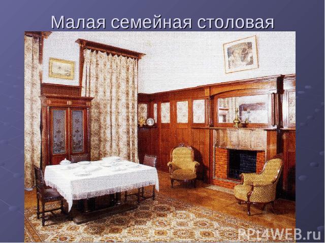 Малая семейная столовая