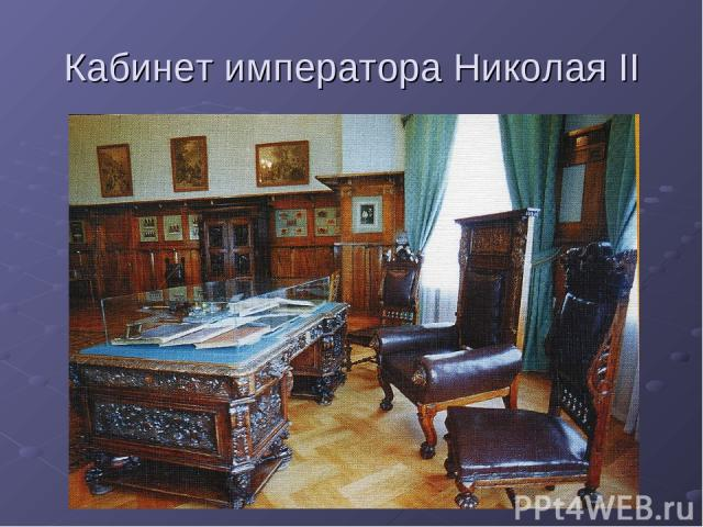 Кабинет императора Николая II