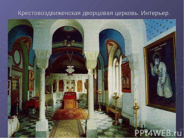 Крестовоздвиженская дворцовая церковь. Интерьер.
