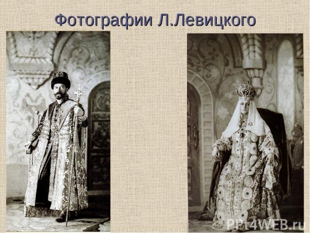 Фотографии Л.Левицкого