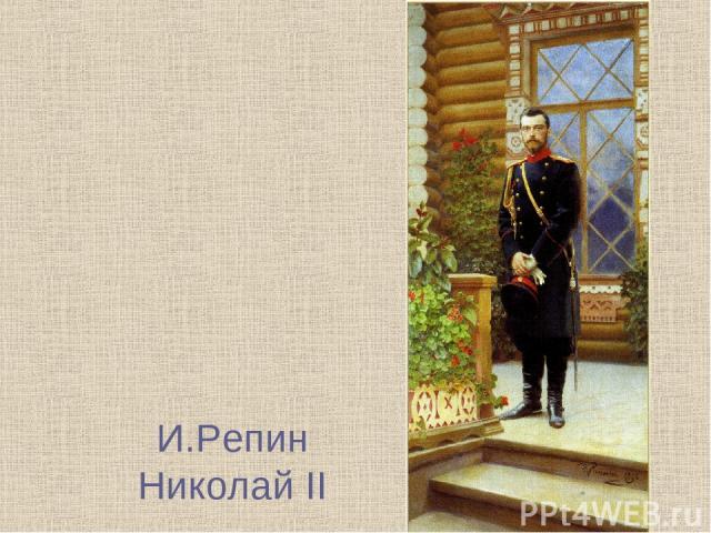 И.Репин Николай II