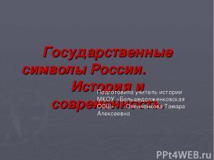 Государственные символы России. История и современность. Подготовила учитель ист