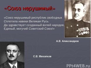 «Союз нерушимый» «Союз нерушимый республик свободных Сплотила навеки Великая Рус