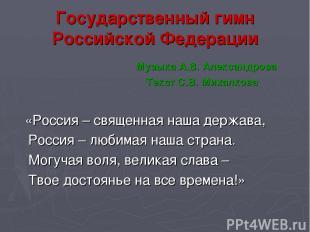 Государственный гимн Российской Федерации Музыка А.В. Александрова Текст С.В. Ми