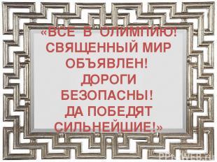 «ВСЕ В ОЛИМПИЮ! СВЯЩЕННЫЙ МИР ОБЪЯВЛЕН! ДОРОГИ БЕЗОПАСНЫ! ДА ПОБЕДЯТ СИЛЬНЕЙШИЕ!