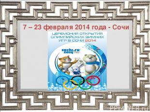 7 – 23 февраля 2014 года - Сочи