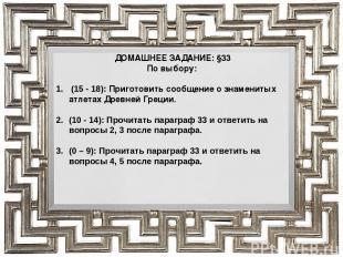 ДОМАШНЕЕ ЗАДАНИЕ: §33 По выбору: (15 - 18): Приготовить сообщение о знаменитых а