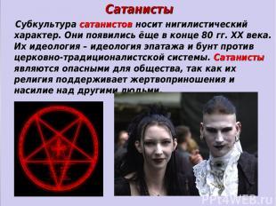 * Сатанисты Субкультура сатанистов носит нигилистический характер. Они появились
