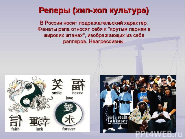 Реперы (хип-хоп культура) В России носит подражательский характер. Фанаты рэпа относят себя к