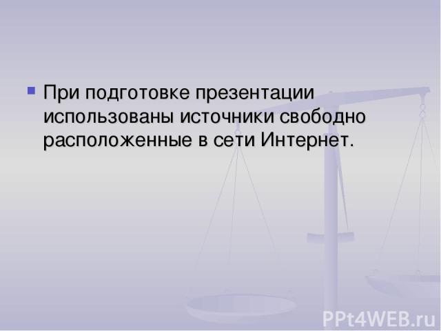 При подготовке презентации использованы источники свободно расположенные в сети Интернет.