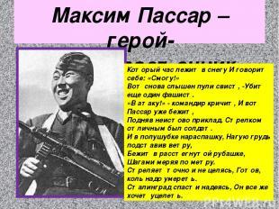 Максим Пассар – герой- дальневосточник Который час лежит в снегу И говорит себе: