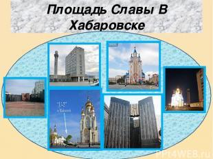 Площадь Славы В Хабаровске