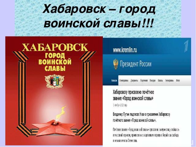 Хабаровск – город воинской славы!!!