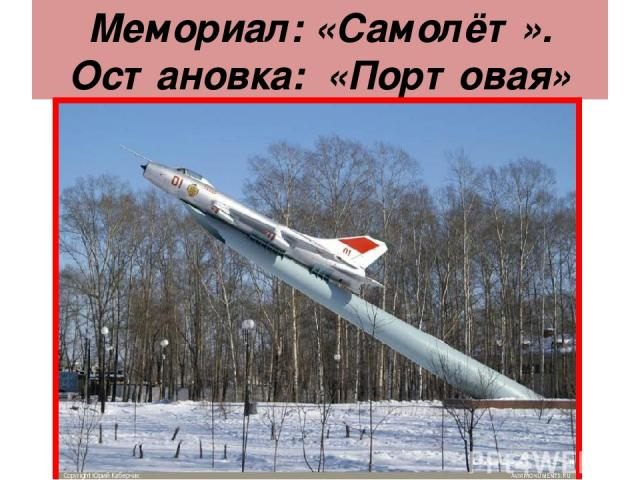 Мемориал: «Самолёт». Остановка: «Портовая»