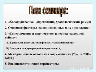 1. «Холодная война»: определение, хронологические рамки; 2. Основные факторы «хо