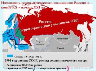 Территория стран участников ОВД Россия Казахстан и Средняя Азия Австрия Страны Н