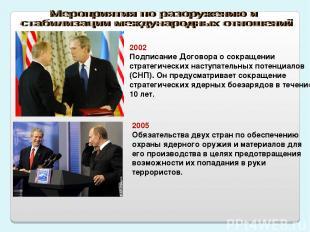 2002 Подписание Договора о сокращении стратегических наступательных потенциалов